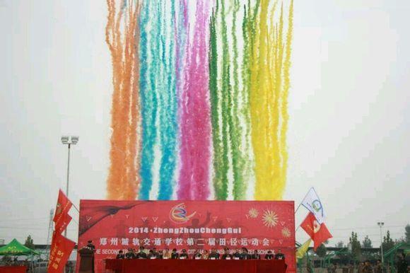 郑州城轨交通中等专业学校第二届田径运动会开幕