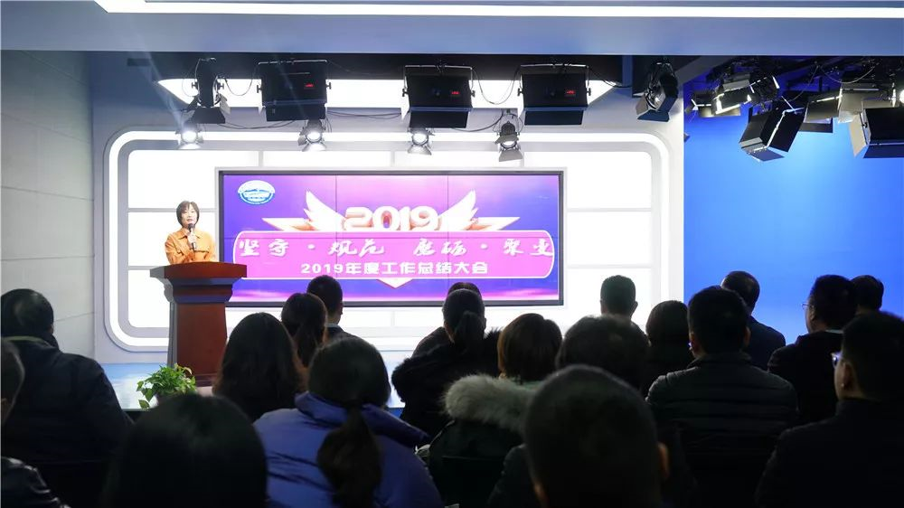 2019年度总结大会