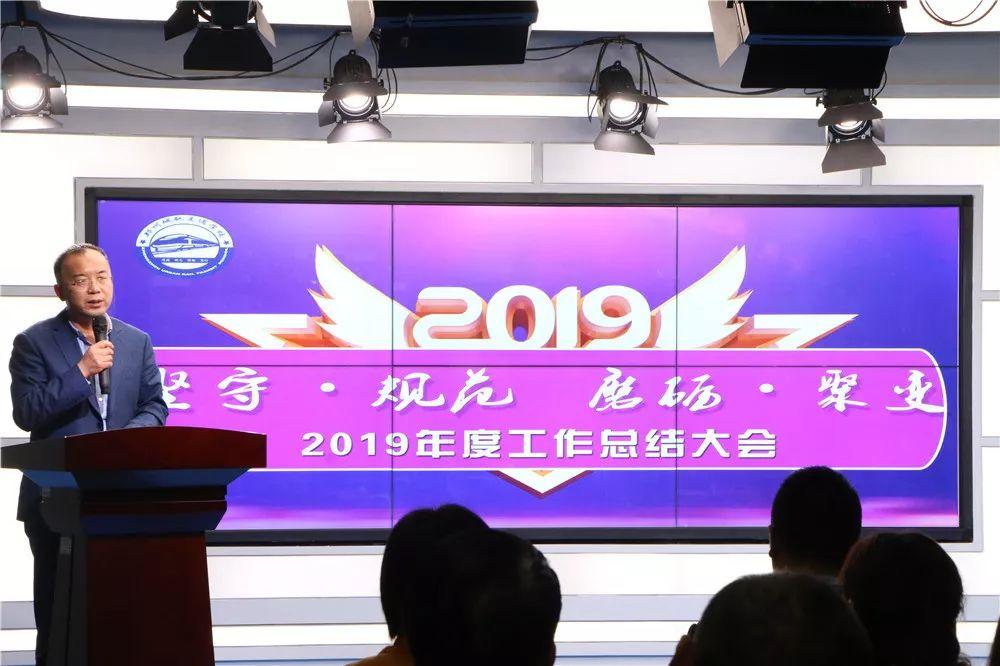 郑州城轨交通中等专业学校2019年度总结大会