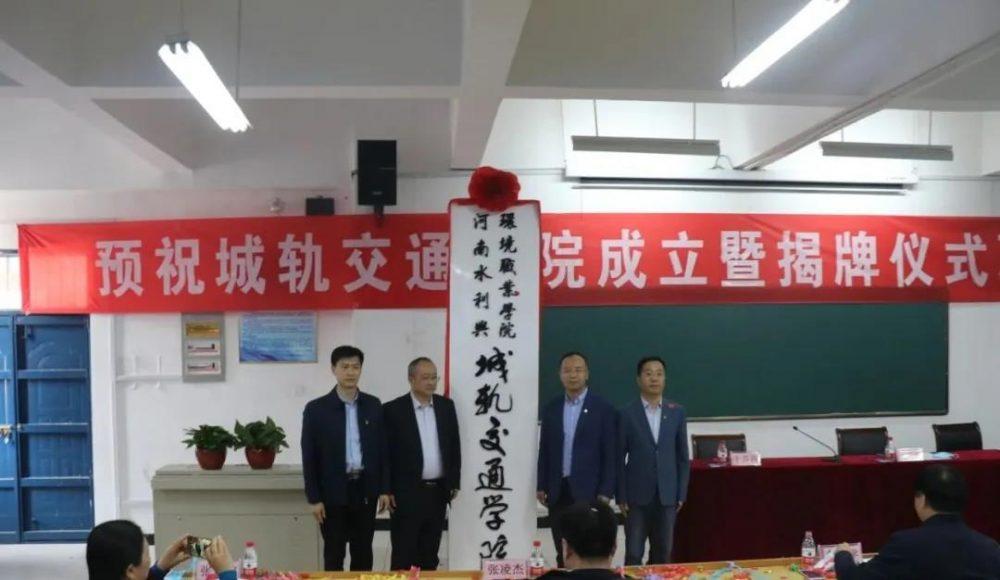 城轨交通学院成立暨揭牌仪式