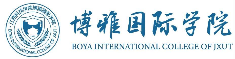 博雅国际学院